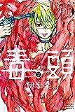 毒頭(2) (講談社コミックス)