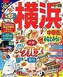 まっぷる 横浜 中華街・みなとみらい '17-18 (まっぷるマガジン)