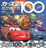 カーズ2のなかまたち100 (ディズニーブックス) (ディズニーブックス ディズニー幼児絵本) 画像