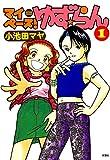 マイペース!ゆず☆らん : 1 (アクションコミックス)