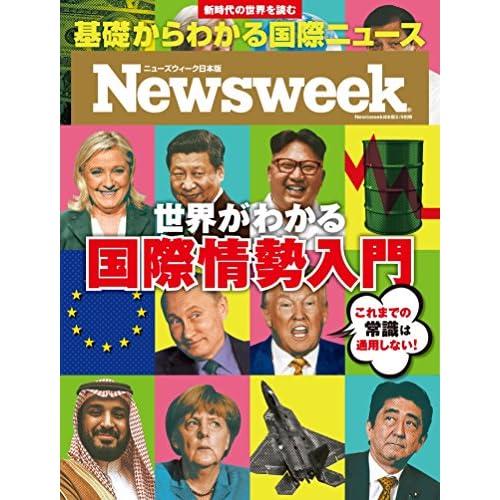 Newsweek(ニューズウィ―ク日本版) 2017年 2/9 号別冊 [世界がわかる国際情勢入門]