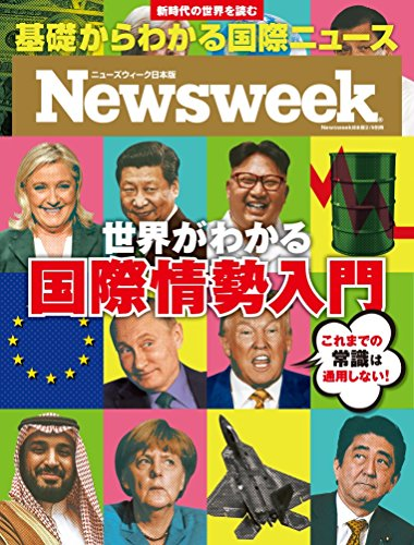 Newsweek(ニューズウィ―ク日本版) 2017年 2/9 号別冊 [世界がわかる国際情勢入門]の詳細を見る