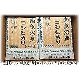 平成28年度新潟県 南魚沼産コシヒカリ白米(真空パック)5kg×2=10kg