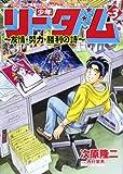 少年リーダム~友情・努力・勝利の詩 3 (BUNCH COMICS)