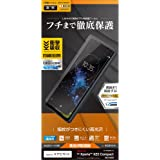 ラスタバナナ Xperia XZ2 Compact SO-05K フィルム 曲面保護 耐衝撃吸収 薄型TPU 高光沢防指紋 エクスペリア XZ2 コンパクト 液晶保護フィルム UG1054XZ2C
