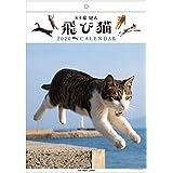 アートプリントジャパン 2020年 飛び猫カレンダー vol.039 1000109248