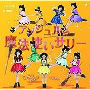 七転び八起き/臥薪嘗胆/魔法使いサリー(初回生産限定盤C)(DVD付き)