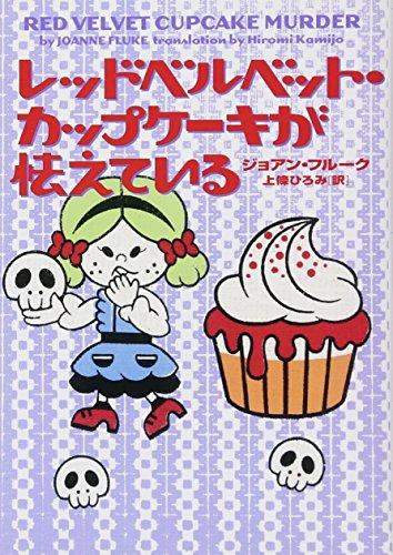 レッドベルベット・カップケーキが怯えている (お菓子探偵)の詳細を見る
