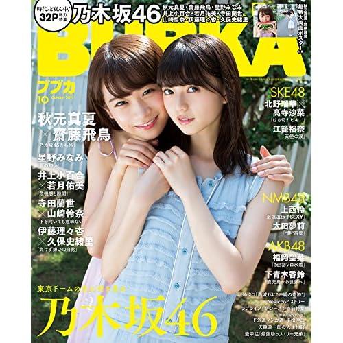 BUBKA(ブブカ) 2017年10月号 [雑誌]