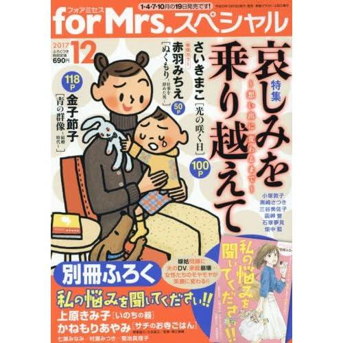 for Mrs.スペシャル 2017年 12 月号 [雑誌]