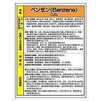 ユニット 特定化学物質標識 ベンゼン 815-07A [A061701]