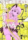 コンビニロボットぽぷりちゃん 2<コンビニロボットぽぷりちゃん> (コミックアライブ)