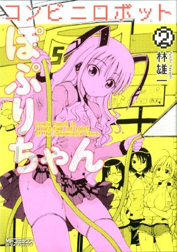 コンビニロボットぽぷりちゃん 2 (コミックアライブ)