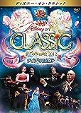 ディズニー・オン・クラシック ~まほうの夜の音楽会 2012 ~ライブ<完全版> [DVD] 画像
