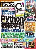 日経ソフトウエア 2017年 08 月号 -