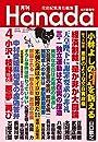 月刊Hanada4月号