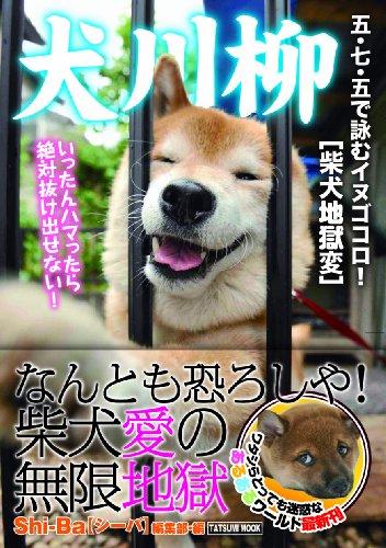 犬川柳 柴犬地獄変 (タツミムック)