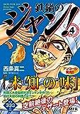 鉄鍋のジャン! 4 (MFコミックス)