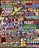 パチスロ実戦術メガBB SUPER X Vol.9 (GW MOOK 412)