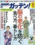 NHKガッテン! 2018年 夏号