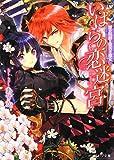 いばらの恋迷宮 愛の呪縛と復活の魔女 (ビーズログ文庫)