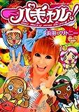 パギャル!(4) (ビッグコミックススペシャル)