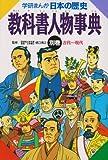教科書人物事典 (学研まんが 日本の歴史)