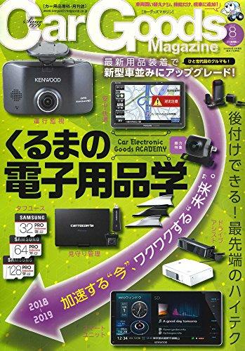 Car Goods Magazine - カーグッズマガジン...