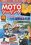 MOTOツーリング 2015年 05 月号 [雑誌]