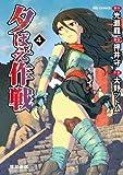 夕ばえ作戦 4 (リュウコミックス)