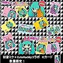 【フェニックスカード】 初音ミク x CuteRody コラボ 10種セット (ダーツ カード ロディ フェニックス)
