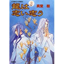 龍は恋い恋う 四龍島 (集英社コバルト文庫)
