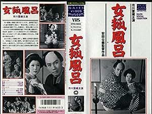 女狐風呂 [VHS]