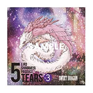 5TEARS Vol.3 ~SWEET DRAGON~/島みやえい子