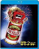 リターン・オブ・ザ・キラートマト [Blu-ray]