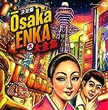 決定盤 Osaka ENKA 大大全集