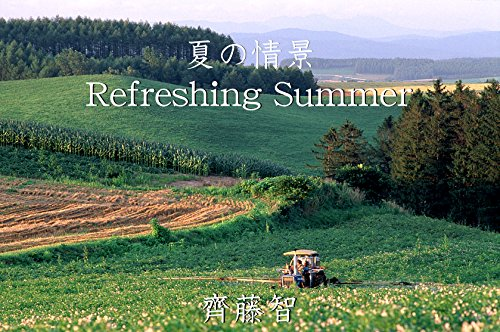 夏爽快 - Refreshing Summer - (Creative Arts)