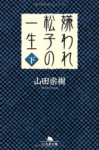 嫌われ松子の一生 (下) (幻冬舎文庫)の詳細を見る