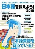 日本語を教えよう!2019 (イカロス・ムック)