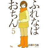 ふれなばおちん 5 (オフィスユーコミックス)