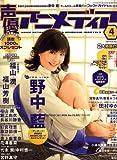 声優アニメディア 2007年 04月号 [雑誌] 画像