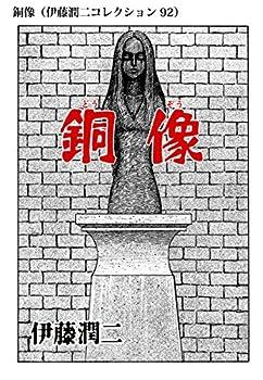 銅像(伊藤潤二コレクション 92) (朝日コミックス)