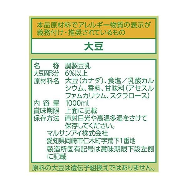 マルサン 調製豆乳 カロリー45%オフ 1L×6本の紹介画像2