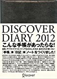 DISCOVER DIARY 2012(グレー)