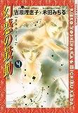 幻惑の鼓動4 (Charaコミックス)