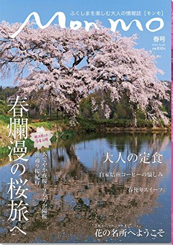 ふくしまを楽しむ大人の情報誌 Mon mo モンモ No.61[2016年春号]