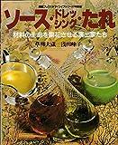 ソース・ドレッシング・たれ―材料の生命を開花させる演出家たち (素敵ブックス 24 マイライフシリーズ特集版)
