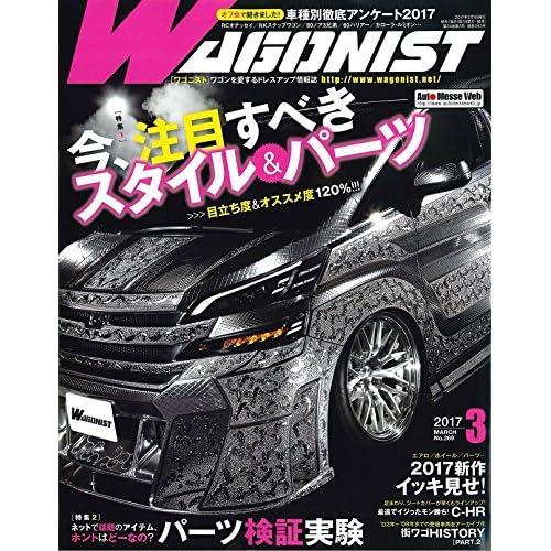 WAGONIST(ワゴニスト) 2017年 03 月号 [雑誌]