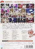 AKB48 紅白対抗歌合戦 [DVD] 画像