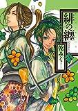 緋の纏 8巻 (IDコミックス ZERO-SUMコミックス)